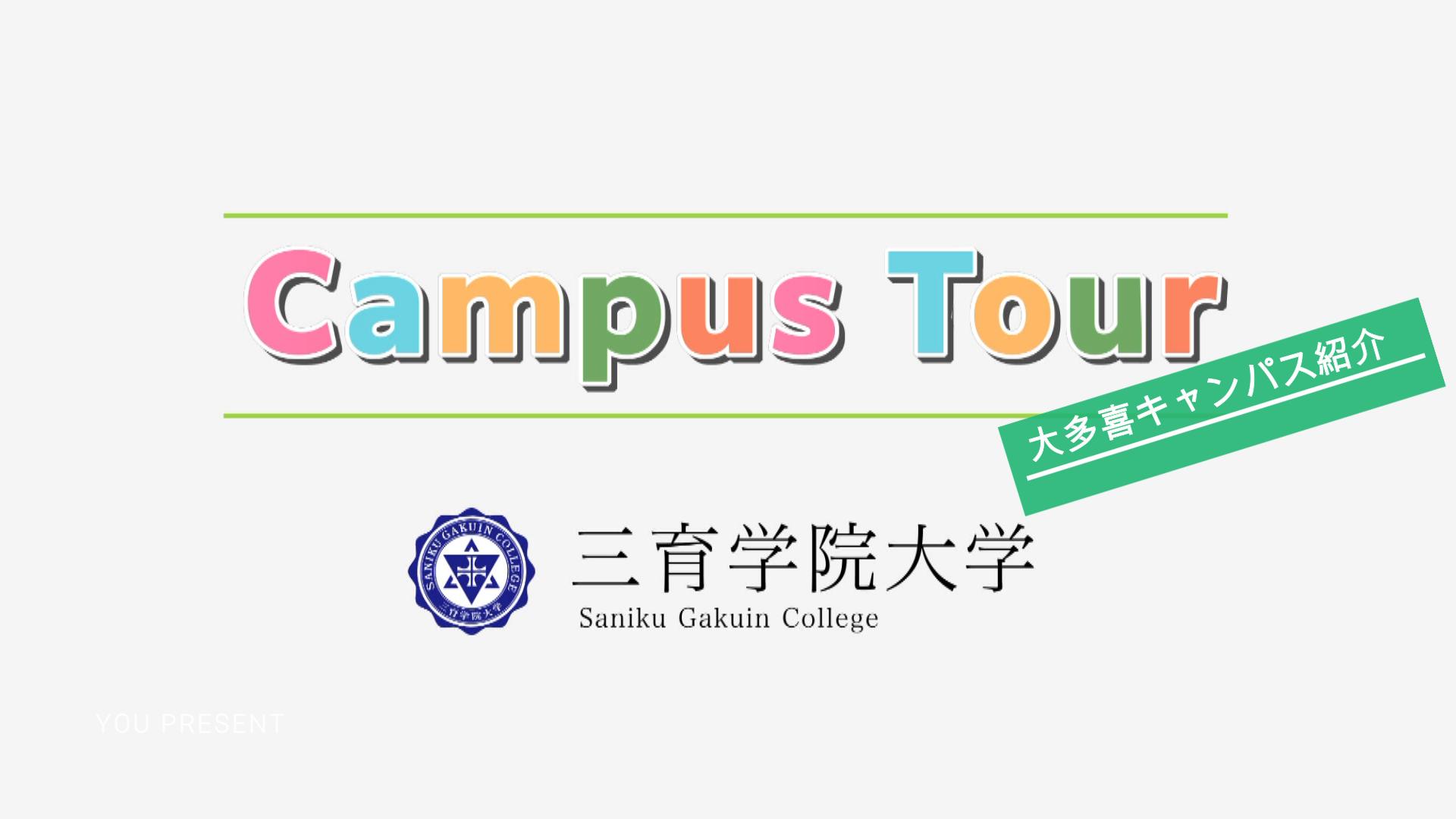 キャンパスツアー大多喜キャンパス紹介動画