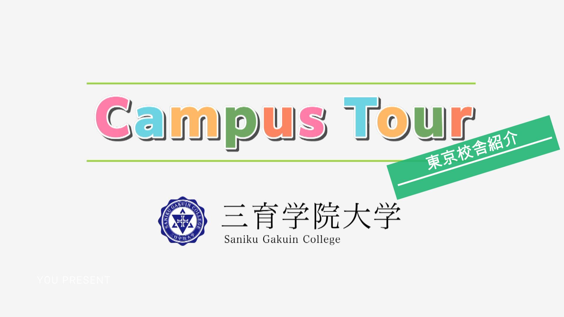 キャンパスツアー東京校舎紹介動画