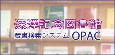 図書検索システム OPAC