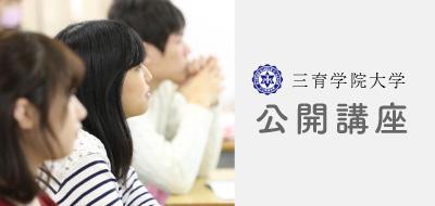 三育学院大学公開講座