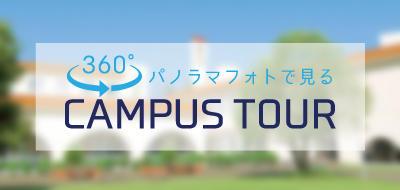 キャンパスツアー