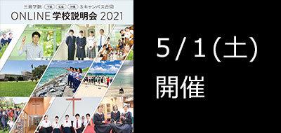 5月1日(土)3キャンパス合同ONLINE学校説明会