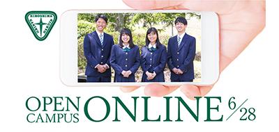 オンライン オープンキャンパス春