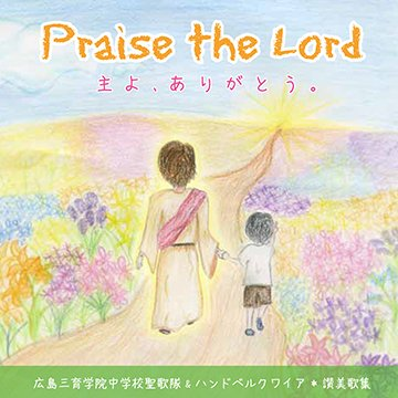 CD「Praise the Lord 主よ、ありがとう。」