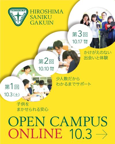 saniku_opencampus_202010_SNS-02.png