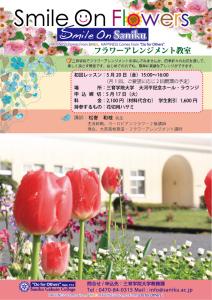 FlowerArrangement_201605
